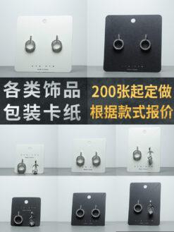 公版套製—NYU飾品耳環紙卡訂做(200張起訂)